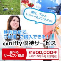 豊富な商品・サービスを会員様向けの特別価格で!@nifty優待サービス